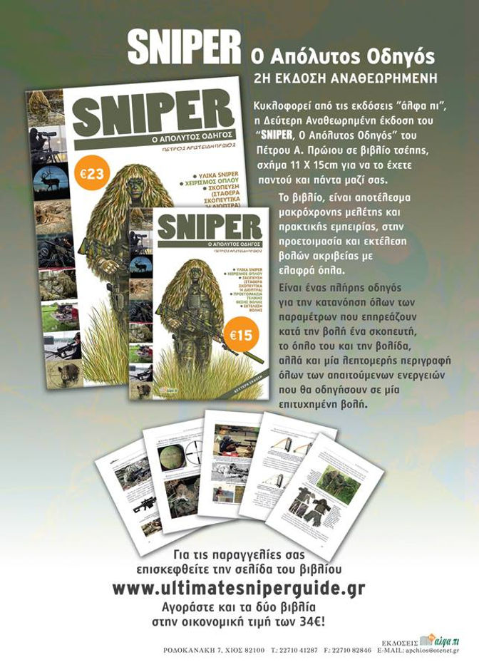 ultimate-sniper-guide-new-book