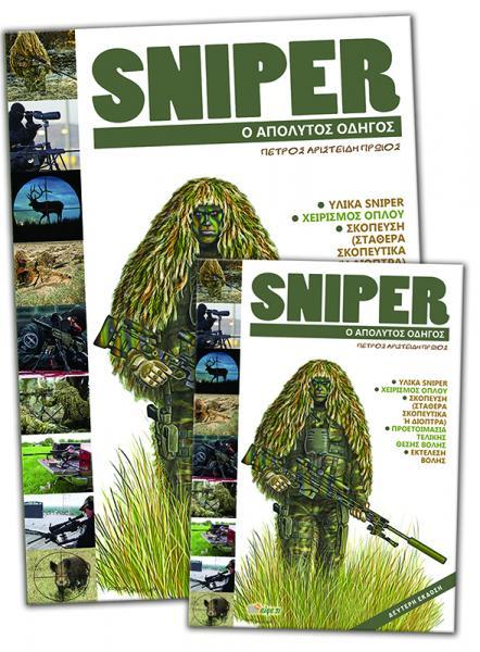sniper-2-ekdosi